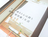 一起來出版 - 斷捨離的簡單生活 ( 山下英子 著 ) 書籍裝幀設計