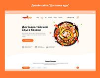 """Дизайн сайта """"Доставка еды"""""""