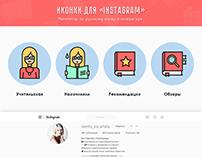 """Иконки для """"Instagram"""""""