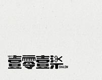 壹零壹柒 1017 品牌識別