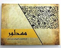 Arabic Typography book