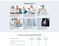 Лендинг по маммографии