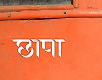 Devanagari stencil typeface