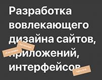 Сайт студии дизайна Евгения Ярового