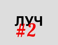 ЛУЧ #2