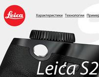 Leica S2 Promo