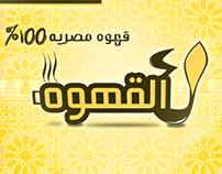 3lahwa Logo