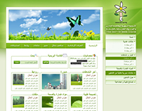 Syrian Society for Smoking Cessation Website