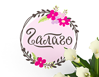 """Логотип для студии флористики """"Галаго"""" в Екатеринбурге."""
