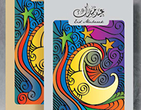 EID AND RAMADAN GREETING CARDS