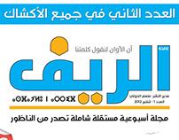Nafidat Rif Magazine
