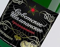 Советское Шампанское ТМ