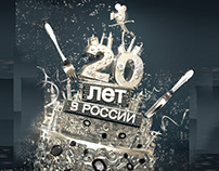 20_YEARS_BRAND_IN_RUSSIA