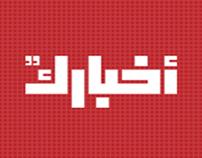 Akhbarak ADV