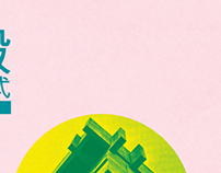 Easy corner | 35x40 cm poster