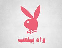 Famous Brands (بس بالمصري)