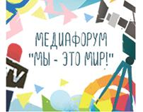 "Media forum ""We are world"""