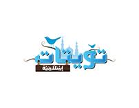 islamic tweets