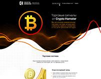 Криптовалютные торговые сигналы