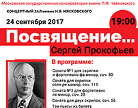 Poster for Moscow Conservatory. Афиша для Консерватории