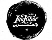 Inktober 2019 | Arabic Calligraphy