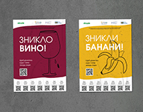 Серія постерів та ілюстрацій для Екодія
