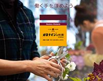 "Otsuka Oronine "" Flower"""