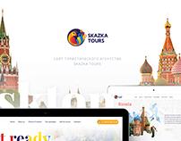 Skazka Tours / web