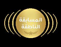 """Logo arabic """" award """""""
