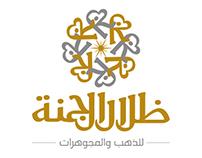 Zelal Elgana Logo  | شعار ظلال الجنة