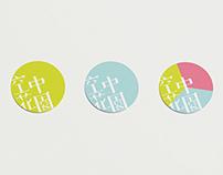 Logotype | 空中花園