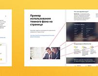 Руководство для разработки целевых страниц Finam