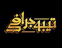 Arabic typography & logos 2018