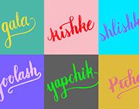 Yapchik mini series