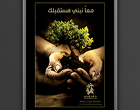 QATAR FOUNDATION -  POSTERS