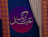 Eid Rang: 92News HD