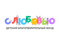 "children's charity organisation ""S LUBOVIU"""