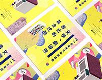 [ 永楽座2016文學演讀節 : : 文學、劇場與書店的黃金比例 ]