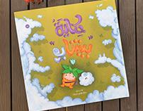 children's book حكاية بيشابو