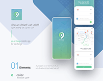صيرافات (APPLICATION)