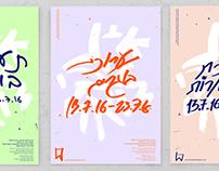Individual - Graduate Exhibition branding