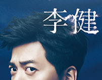 2015看見李建 演唱會海報