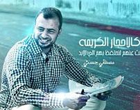 Mostafa Hosny
