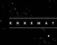 Menu Сinematograph bar