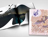 Reyhan magazine