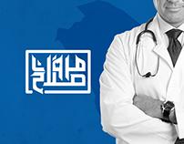 DR Marawan Salah / Branding guideline - KSA