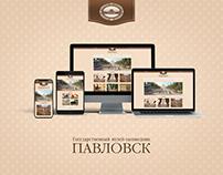 2013 Создание сайта для ГМЗ «ПАВЛОВСК»
