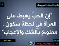 اقتباسات من أروع ما يكون - very CREATIVE Quot