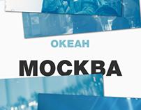 океан МОСКВА
