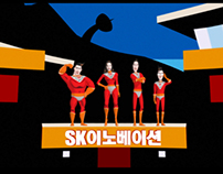 SK Innovation(Commercial)
